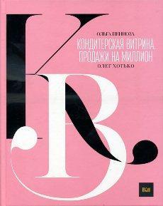 Книга «Кондитерская витрина. Продажи на миллион» Пениоза О.Н.