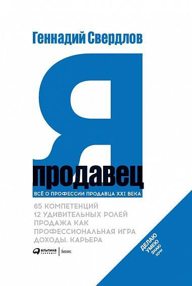 Книга «Я - продавец. Все о профессии продавца 21 века» Свердлов Г.