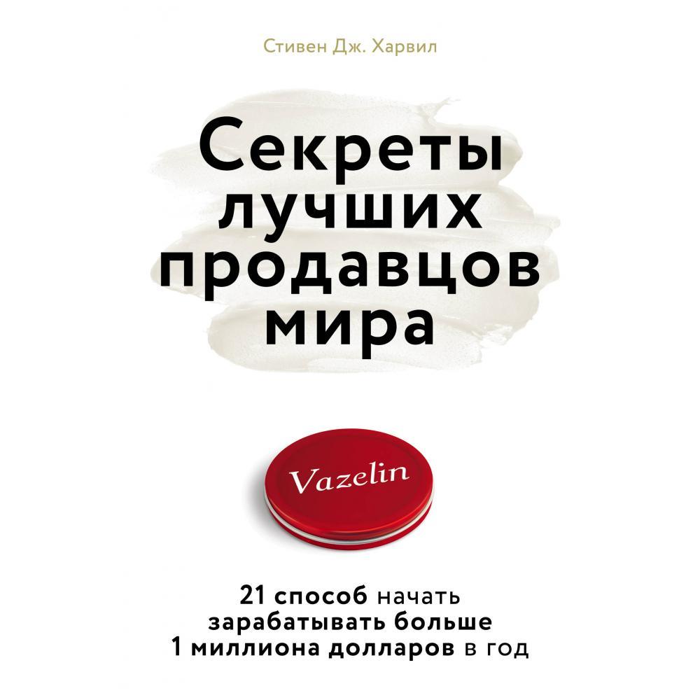 Книга «Секреты лучших продавцов мира. 21 способ начать зарабатывать больше 1 миллиона долларов в год» Харвил Стивен Дж.