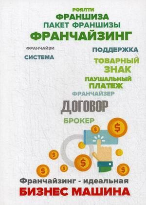 Книга «Франчайзинг - идеальная бизнес машина? Пособие по выбору франшизы» Фельдман Ефим Михайлович, Кудинов Денис Дмитриевич