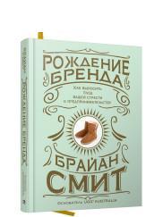 Книга «Рождение бренда как выносить плод вашей страсти к предпринимательству» Смит Б.