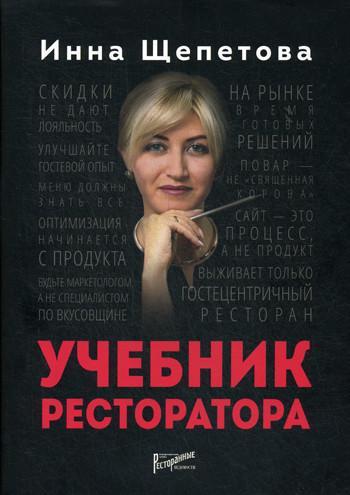 Книга «Учебник ресторатора» Щепетова Инна Викторовна