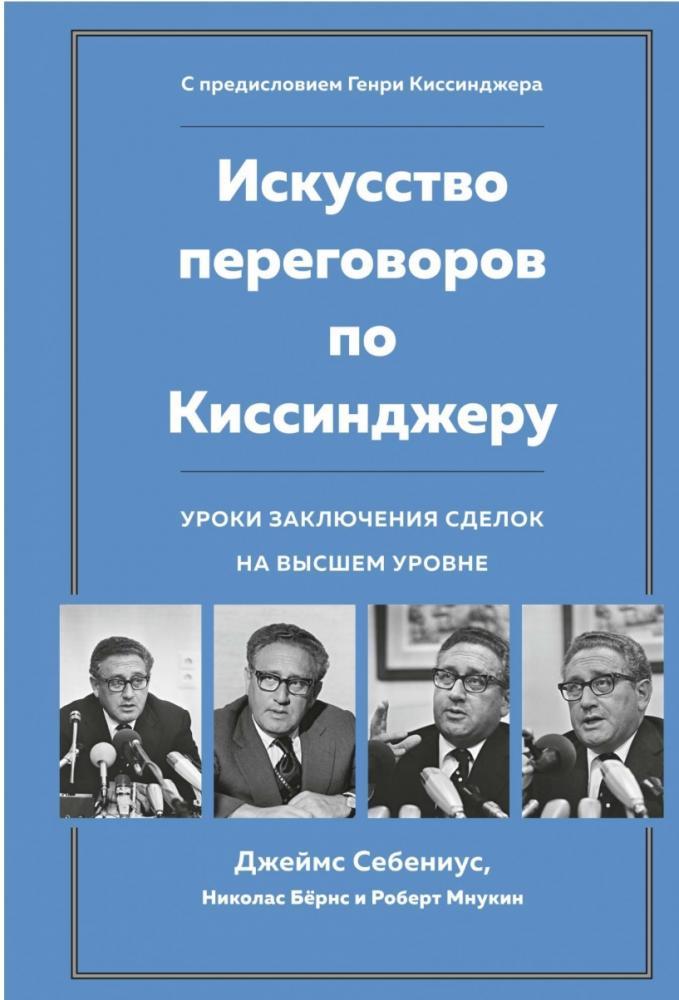 Книга «Искусство переговоров по Киссинджеру. Уроки заключения сделок на высшем уровне» Себениус Дж., Барнс Н., Мнукин Р.