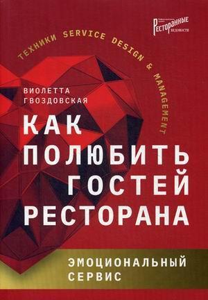 Книга «Как полюбить гостей ресторана эмоциональный сервис» Гвоздовская Виолетта Анатольевна