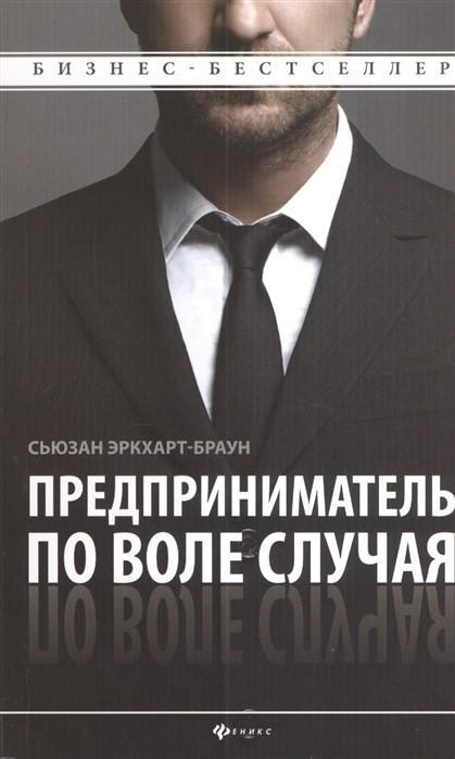 Книга «Предприниматель по воле случая» Эркхарт-Браун С.