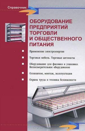 Книга «Оборудование предприятий торговли и общественного питания» Шуляков Л.В.