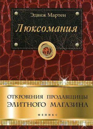 Книга «Люксомания. Откровения продавщицы элитного магазина» Мартен Э.