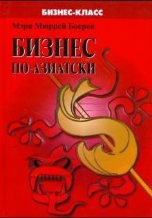 Книга «Бизнес по-азиатски» Босрок М.М.