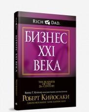 Книга «Бизнес ХХI века» Кийосаки Р.