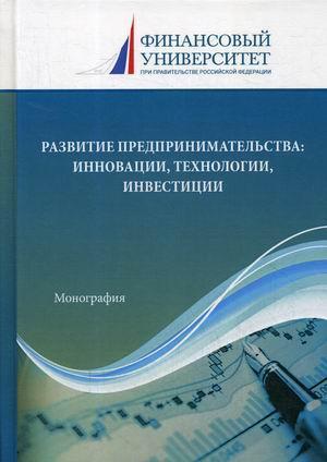 Книга «Развитие предпринимательства инновации, технологии, инвестиции» Эскиндаров М.А.