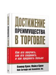 Книга «Достижение преимущества в торговле» Кром О., Кром М.