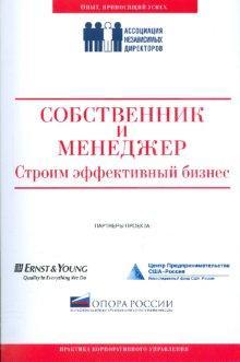 Книга «Собственник и менеджер строим эффективный бизнес»