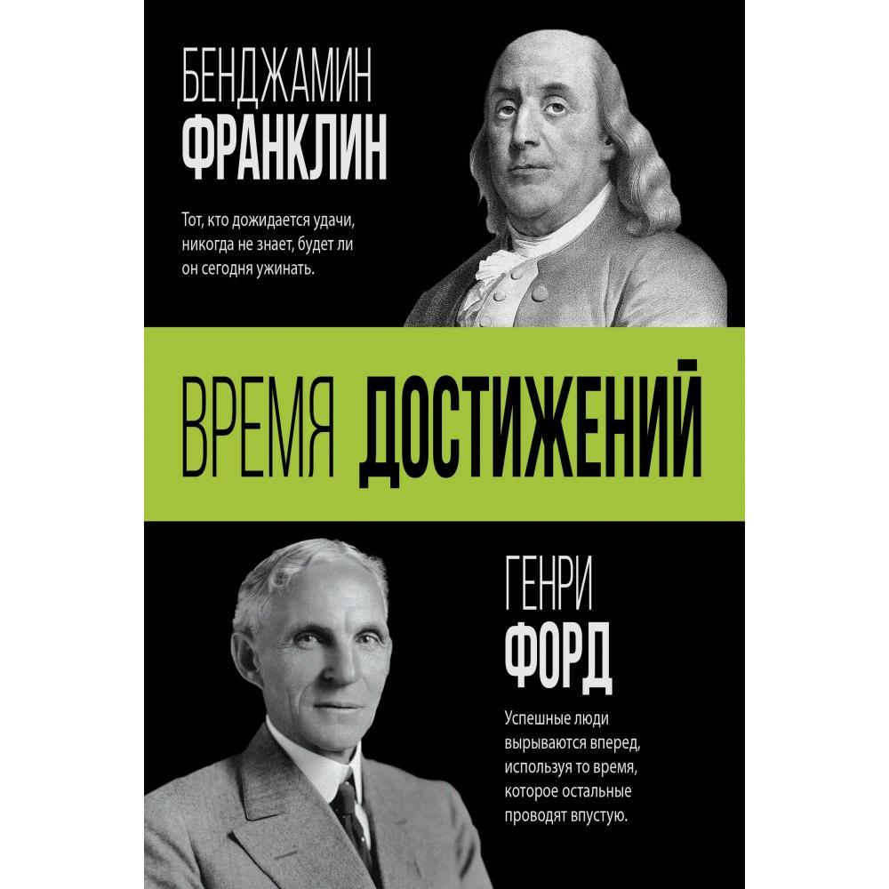 Книга «Время достижений» Форд Г., Франклин Б.