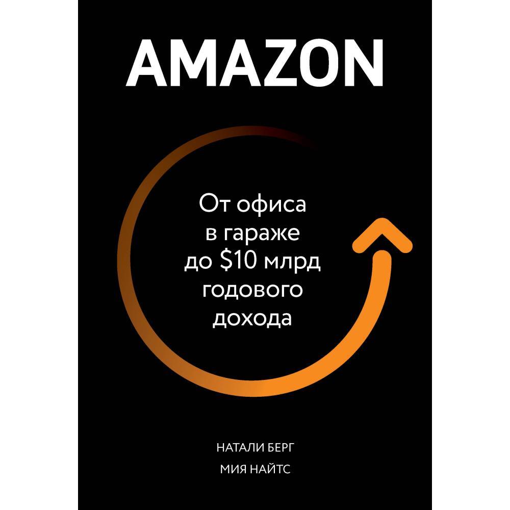 Книга «Amazon. От офиса в гараже до $10 млрд годового дохода» Берг Натали , Найтс Мия