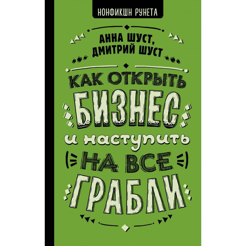 Книга «Как открыть бизнес и наступить на все грабли» Шуст Анна, Шуст Д.В.