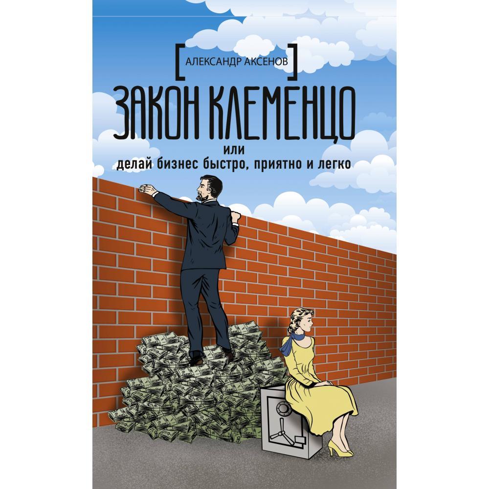 Книга «Закон Клеменцо или делай бизнес быстро, приятно и легко» Аксенов А.