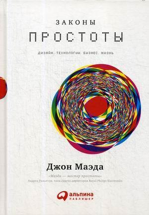 Книга «Законы простоты Дизайн. Технологии. Бизнес. Жизнь» Маэда Джон
