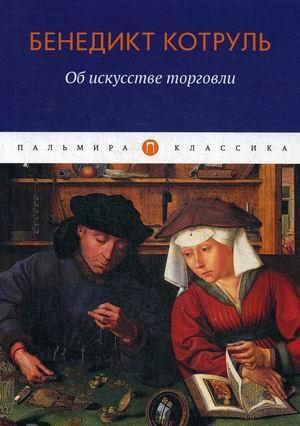 Книга «Об искусстве торговли» Котруль Бенедикт