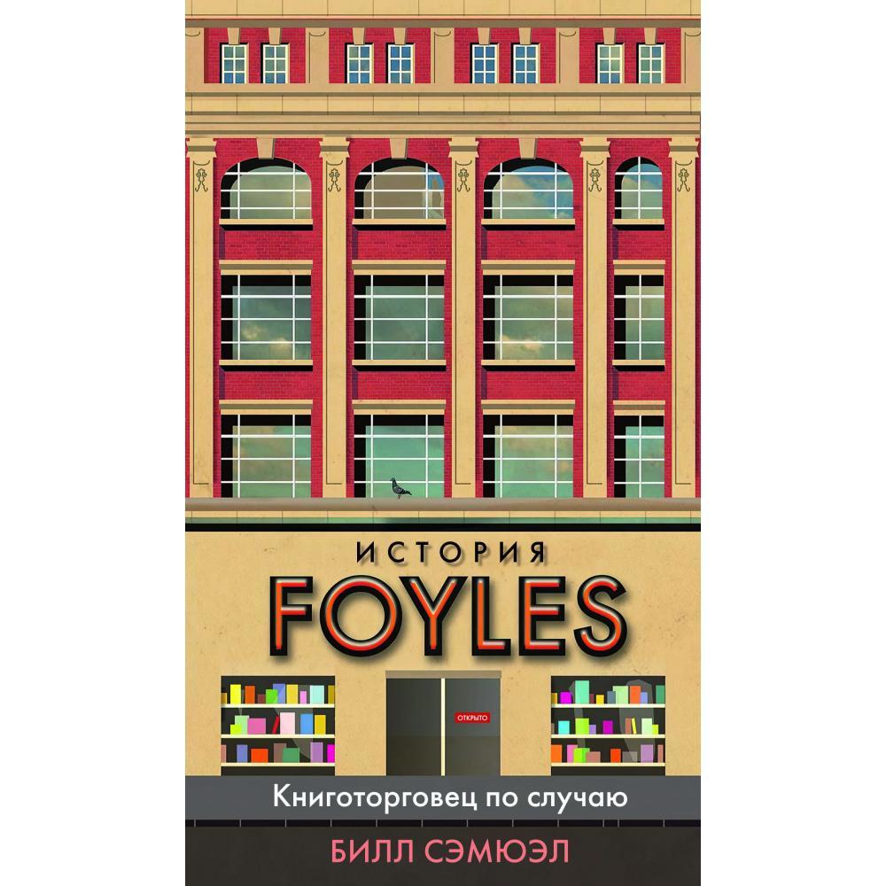Книга «История Foyles. Книготорговец по случаю» Сэмюэл Б.