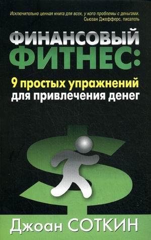 Книга «Финансовый фитнес 9 простых упражнений для привлечения денег» Соткин Джоан