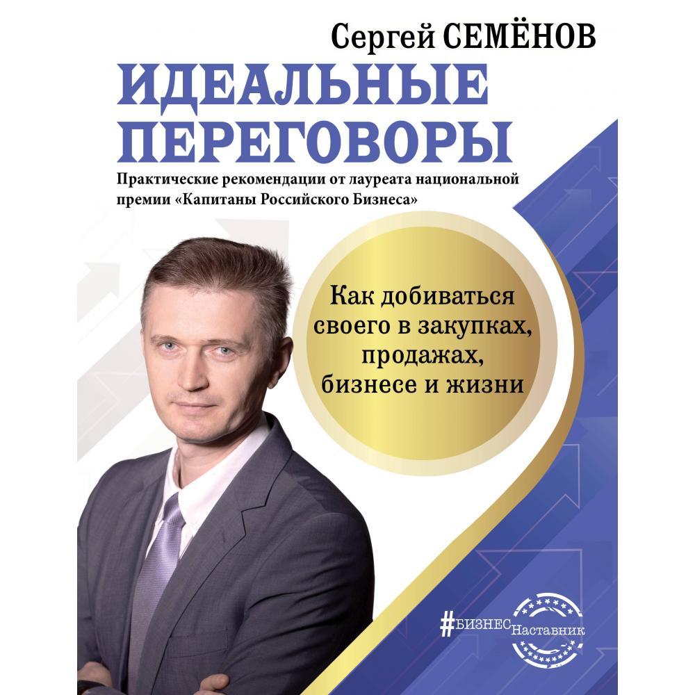 Книга «Идеальные переговоры. Как добиваться своего в закупках, продажах, бизнесе и жизни» Семенов С.В.
