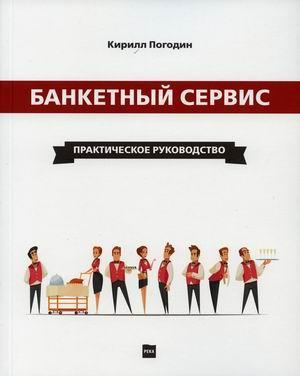 Книга «Банкетный сервис. Практическое руководство» Погодин Кирилл Сергеевич