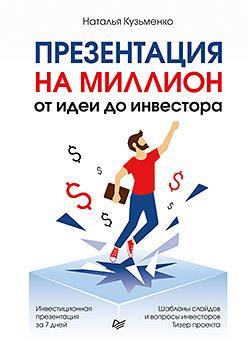 Книга «Презентация на миллион. От идеи до инвестора» Кузьменко Н.П.