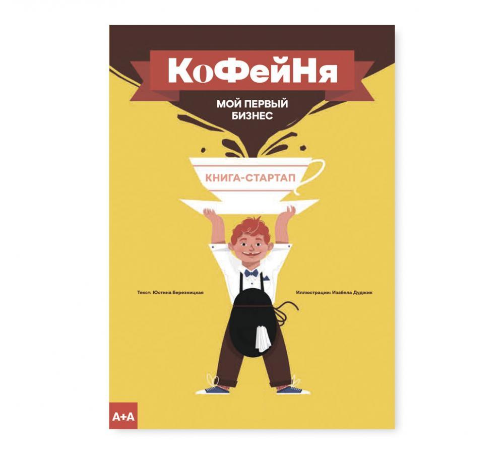 Книга «Кофейня. Мой первый бизнес» Березницкая Юстина