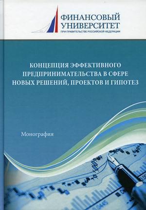Книга «Концепция эффективного предпринимательства в сфере новых решений, проектов и гипотез» Эскиндаров М.А.