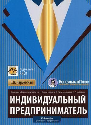 Книга «Индивидуальный предприниматель» Карсетская Елена Витальевна