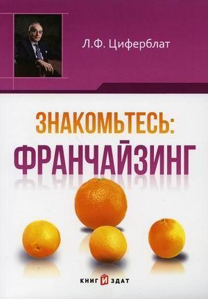 Книга «Знакомьтесь франчайзинг» Циферблат Лазарь Файвелевич