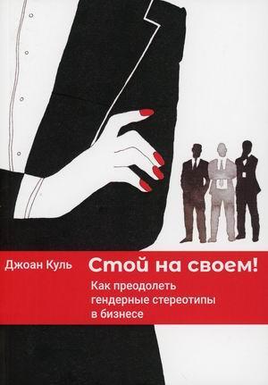 Книга «Стой на своем! Как преодолеть гендерные стереотипы в бизнесе» Куль Джоан