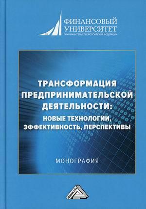 Книга «Трансформация предпринимательской деятельности новые технологии, эффективность, перспективы» Шаркова Антонина Васильевна