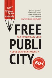 Книга «FreePublicity Как продвигать себя и свое дело без бюджета» Иноземцева Е.