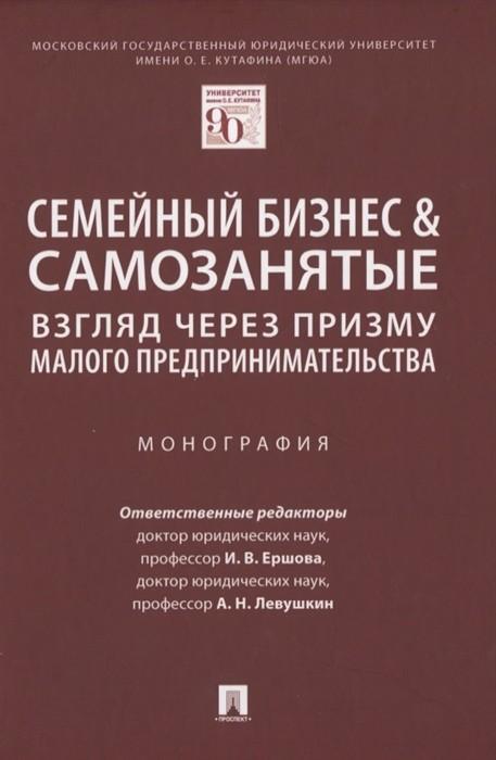 Книга «Семейный бизнес & самозанятые. Взгляд через призму малого предпринимательства. Монография» Ершова И., Левушкин А.