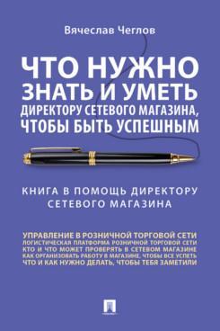 Книга «Что нужно знать и уметь директору сетевого магазина, чтобы быть успешным» Чеглов В.