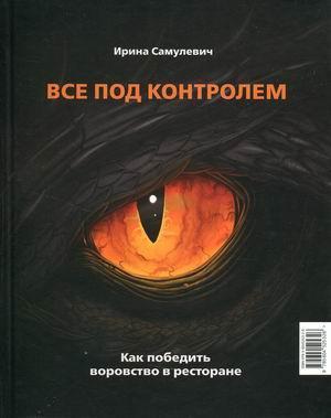 Книга «Все под контролем. Как победить воровство в ресторане» Самулевич Ирина Алексеевна