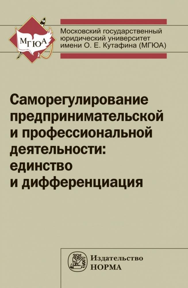 Книга «Саморегулирование предпринимательской и профессиональной деятельности единство и дифференциация» Ершова И.В.