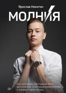 Книга «Молния. Как школьник, мечтавший быть дипломатом, стал предпринимателем и изменил свою жизнь» Никитин Я.В.
