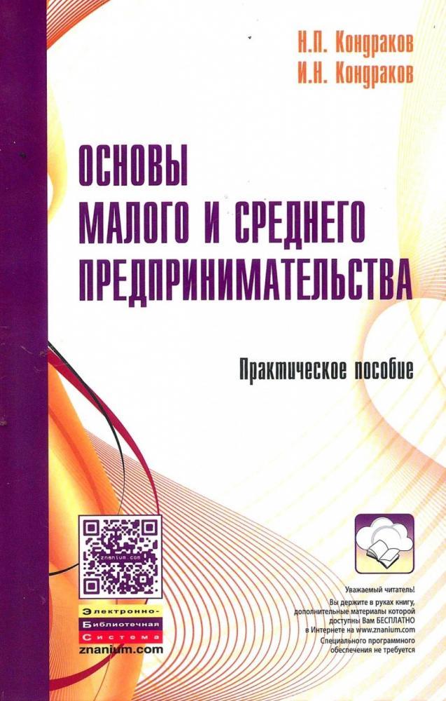 Книга «Основы малого и среднего предпринимательства» Кондраков Н.П., Кондраков И.Н.