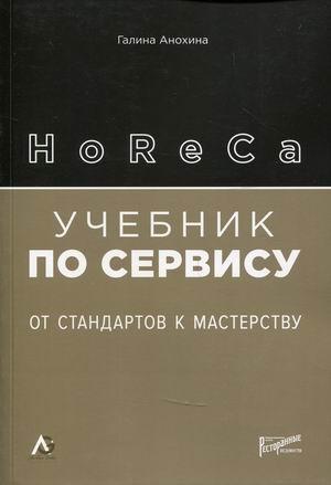 Книга «HoReCa. Учебник по сервису. От стандартов к мастерству» Анохина Галина Борисовна