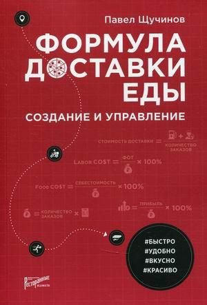 Книга «Формула доставки еды. Создание и управление. Практическое руководство» Щучинов Павел Николаевич