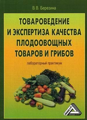 Книга «Товароведение и экспертиза качества плодоовощных товаров и грибов. Лабораторный практикум» Березина В.В.