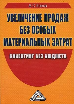Книга «Увеличение продаж без особых материальных затрат клиентинг без бюджета» Клепик М.С.
