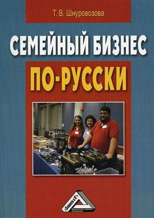 Книга «Семейный бизнес по-русски» Шнуровозова Т.В.