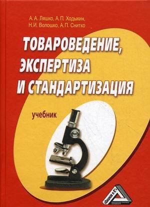 Книга «Товароведение, экспертиза и стандартизация. Учебник» Волошко Н.И., Ходыкин А.П., Ляшко А.А., Снитко А.П.