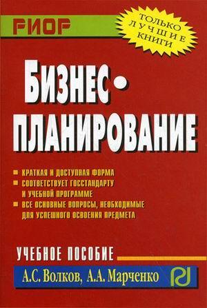 Книга «Бизнес-планирование. Учебное пособие» Волков А.С., Марченко А.А.