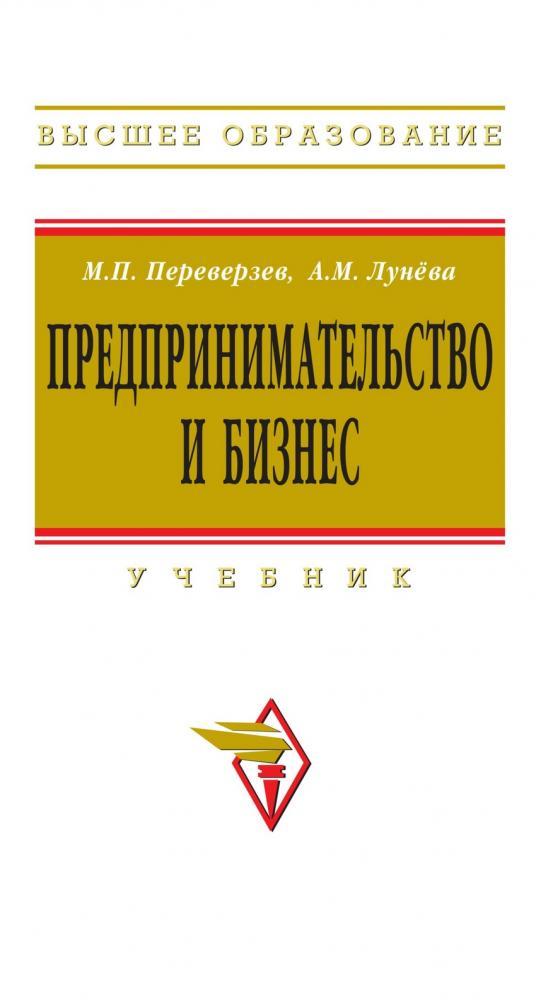 Книга «Предпринимательство и бизнес. Учебник» Переверзев М.П., Лунева А.М.