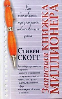 Книга «Записная книжка миллионера» Скотт С.