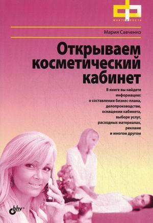 Книга «Открываем косметический кабинет» Савченко Мария Андреевна